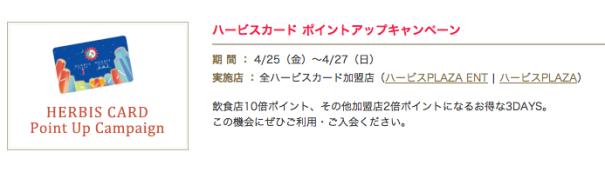 スクリーンショット(2014-04-25 12.27.47)