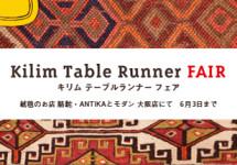 bnr_1405_tablerunner