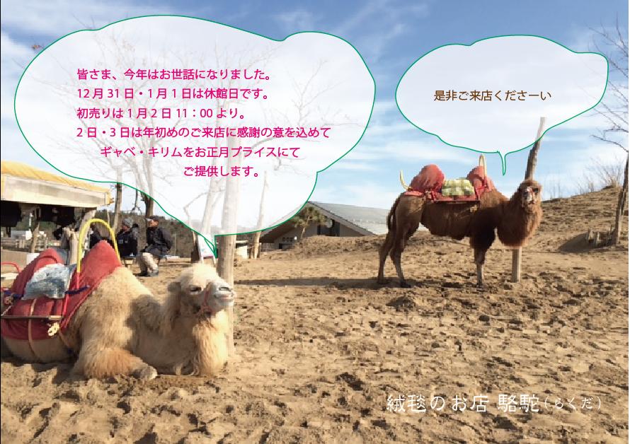 スクリーンショット(2014-12-26 19.18.40)