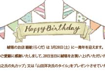 スクリーンショット(2015-03-24 17.35.13)